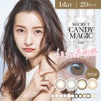 シークレット キャンディーマジック ワンデー プレミア SecretCandyMagic Premium 1箱 20枚入り 度あり 度なし 1日 カラコン 板野友美 キャンマジ