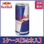 送料無料 レッドブル エナジードリンク 185ml 24本【1ケース】(Red Bull)