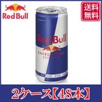 送料無料 レッドブル エナジードリンク 185ml 48本【2ケース】(Red Bull)