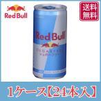 送料無料 レッドブル エナジードリンク シュガーフリー 185ml 24本【1ケース】(Red Bull)
