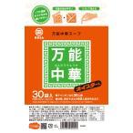 丸三食品 まるさん 万能中華スープ 30入 (1袋)