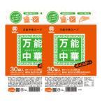 丸三食品 まるさん 万能中華スープ 30入 (2袋)