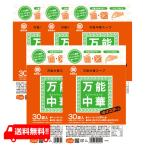 【送料無料】 丸三食品 まるさん 万能中華スープ 30入 (5袋)