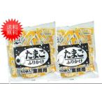 【送料無料】永谷園 業務用ふりかけたまご (2.5g×50袋入)×2袋