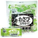 永谷園 業務用ふりかけわさび 2.5g×50袋入
