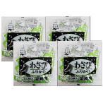 永谷園 業務用ふりかけわさび (2.5g×50袋入)×4袋