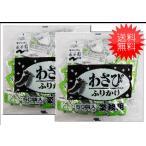 【送料無料】永谷園 業務用ふりかけわさび (2.5g×50袋入)×2袋