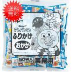 【送料無料】永谷園 業務用アンパンマンふりかけおかか 2.5g×50袋入