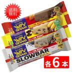 ブルボン スローバー(チョコレートクッキー ・チョコバナナ・黒ゴマ×各6本)18本セット 全国一律送料無料