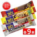 ブルボン スローバー(チョコレートクッキー ・チョコバナナ・黒ゴマ×各9本)27本セット 全国一律送料無料