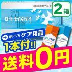 ロートモイストアイ 2week 2箱 + 最大1,404円の洗浄・保存コンタクトケア用品付き / クーパービジョン製 最安値
