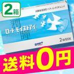 ロートモイストアイ 2week (6枚入) 2箱 / クーパービジョン製 コンタクトレンズ 最安値!