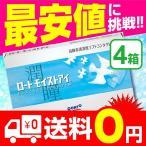 ロートモイストアイ 2week (6枚入) 4箱 / クーパービジョン製 コンタクトレンズ 最安値!