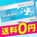 ロートモイストアイ 2week (6枚入) 1箱 / クーパービジョン製 コンタクトレンズ ポイント15倍 最安値!割引クーポン対象商品