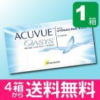 2weekアキュビューオアシス (6枚入) 1箱 / コンタクトレンズ 安い 2week 2ウィーク 2週間 使い捨て 処方箋不要 ネット 通販