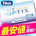 2weekエアオプティクス (6枚入) 1箱 / コンタクトレンズ 安い 2week 2ウィーク 2週間 使い捨て 処方箋不要 即日発送 ネット 通販