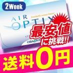 【実質1,749円】 2weekエアオプティクス (6枚入) 1箱 / コンタクトレンズ 安い 2week 2ウィーク 2週間 使い捨て 処方箋不要 即日発送
