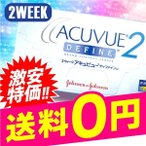 2weekアキュビューディファイン (6枚入) 1箱 / カラコン 2ウィーク 2週間 度あり 度なし ブラウン 使い捨て コンタクトレンズ 処方箋不要 ネット 通販
