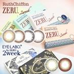 ルースシフォン ゼル ツーウィーク ZERU 6枚入 4箱 カラコン 2week 2ウィーク 2週間 度あり 度なし ブラウン 使い捨て コンタクトレンズ ネット 通販