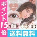 ヴィクトリア 2week by キャンディーマジック Victoria 4箱 6枚入り 度あり 度なし 2週間 カラコン 菜々緒 キャンマジ