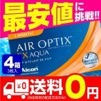 エアオプティクスEXアクア 3枚入 4箱 コンタクトレンズ エアオプティクス 1ヶ月 使い捨て 即日発送 ネット 通販
