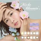 ミッシュブルーミン 30枚入 2箱 Miche Bloomin カラコン ワンデー 1day 30枚 度あり 度なし コンタクト ネット 通販