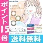 カラコン スターリー 6箱 10枚入 度あり 度なし ボシュロム カラーコンタクト 14.0mm STARRY 1day ネット 通販