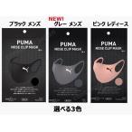 【ファミマ数量限定】PUMA NOSE CLIP MASK 選べる3色 メンズ レディース 1枚入 プーマ ノーズクリップマスク 手洗い可能