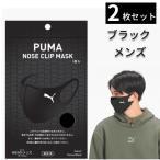 【ファミマ数量限定】PUMA NOSE CLIP MASK ブラック メンズ 1枚入 2個セット プーマ ノーズクリップマスク 手洗い可能