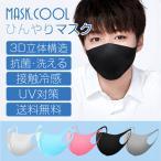 夏用 マスク 接触冷感 洗えるマスク3枚 涼感 涼しい ひんやりマスク 通気 洗える 冷たい 3D立体 水着素材 大人用 男性用 女性用 子供用
