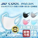[5枚入り]夏用 マスク 接触冷感 洗えるマスク 涼感 涼しい ひんやりマスク 通気 洗える 冷たい 3D立体 水着素材 大人用 男性用 女性用 子供用