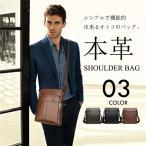 ショルダーバッグ ビジネスバッグ メッセンジャーバッグ メンズ 本革 牛革 カジュアルバッグ 斜めがけバッグ メンズ鞄 通勤バッグ おしゃれ