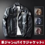 革ジャケット バイクジャケット ライダースジャケット レザージャケット カジュアル 革ジャン 新品メンズ  防風 防寒 秋物 合成皮革