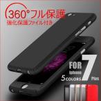 iphone7 ケース iphone7plus ケース iphone7 ケース バンパー ガラスフィルム おしゃれ iphone7 カバー 耐衝撃 iphone6s ケース iPhone SE 5s 全機種対応