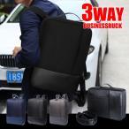 ビジネスリュック 梅雨 メンズ リュックサック ビジネスバッグ リュック 3way 防水 ナイロン 大容量 軽量 多機能 通学 通勤 出張 旅行 デイパック ショルダー
