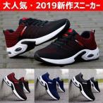 2019新作 スニーカー メンズ ランニングシューズ ウォーキング 厚底 疲れにくい 通気性 超軽量 スポーツ カジュアル かっこいい 靴 韓国風