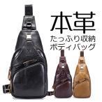 本革ボディバッグ メンズ レディース ワンショルダー ショルダーバッグ ボディーバッグ 斜めがけ 本革バッグ かばん レザー ブランド