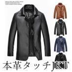 メンズ ライダースジャケット シングル レザージャケット テーラード ジャケット 革ジャン アウター 大きいサイズ 通勤