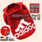 アディドッグ(ADIDOG) 犬服 冬物 洋服 犬 服 コート ブランド ペット用品 犬用品 パーカー 裏ボア 犬の服 ペット用品 ドッグウエアー 小型犬 中型犬