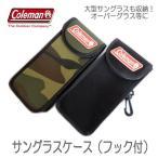 サングラスケース Coleman コールマン アウトドア COLEMAN CASE Co3012/跳ね上げCOV オーバーグラス収納可能 CO09-1/2
