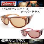 【2色】メガネの上から Coleman コールマン オーバーグラス 花粉・防塵・コロナ・飛沫対策 偏光サングラス レディース COV04