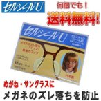 セルシール U M 送料無料 鼻パット メガネ・サングラスのズレ落ちを防止 鼻形調整材 特殊シリコーン製