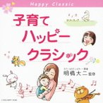 子育てハッピー・クラシック / オムニバス (CD)