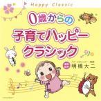 0歳からの子育てハッピー・クラシック / オムニバス (CD)