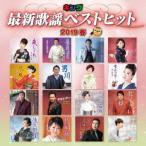 キング最新歌謡ベストヒット2019春 / オムニバス (CD)
