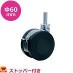 エレクター 単独キャスター(ねじ込み式)DRS60 ナイロン車 φ60mm ストッパー付(代引不可)