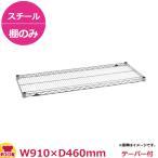 スーパーエレクター・シェルフ 棚 MSシリーズ MS910(910×460mm)(送料・決済手数料無料、代引不可)