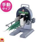 千葉工業所 手動式ネギ切り機 手動ネギ丸120(送料無料、代引不可)