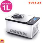 タイジ(TAIJI)ジェラート&アイスクリームマシン TGM-1000N(送料・決済手数料無料、代引不可)