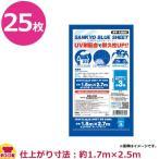 サンキョウプラテック サンキョウブルーシート 青 1.8×2.7m  25枚 BS-301827(送料無料、代引不可)